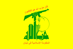"Official Hezballah Flag: ""That the Party of God shall be triumphant. Islamic Resistance of Lebanon."""