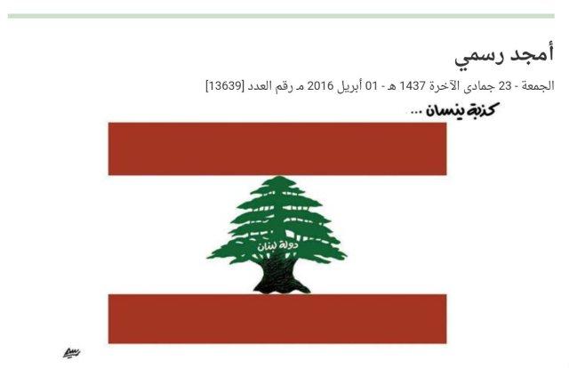 al sharq al awsat caricature